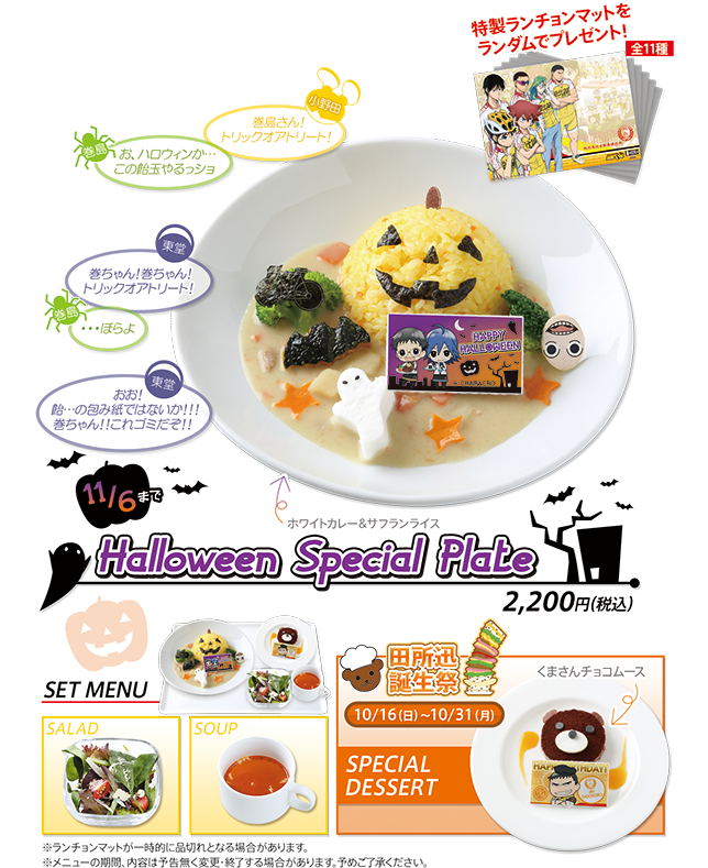 Halloween Special Plate
