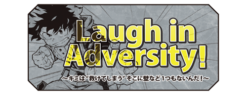 「Laugh in Adversity!」