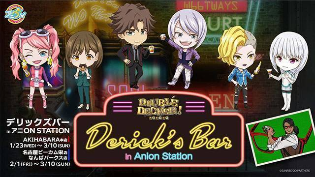 「Derick's Bar(デリックズバー)inアニON STATION」2019年1月23日(水)から