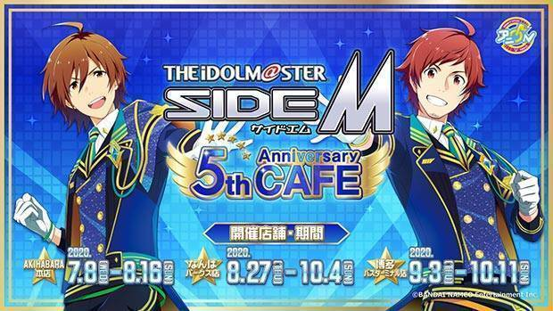 アイドルマスター SideM 5th Anniversary CAFE