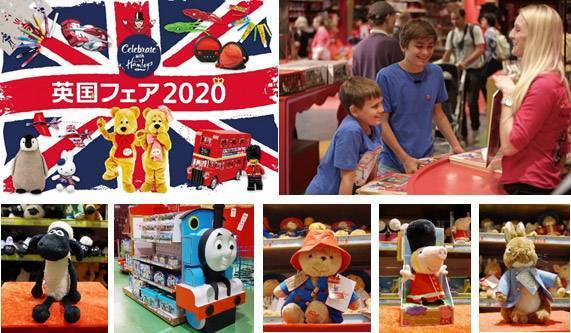 英国フェア2020~Celebrate with Hamleys~