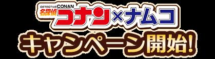 名探偵コナン×ナムコキャンペーン開催!