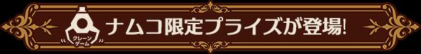 [クレーンゲーム]ナムコ限定景品が登場!