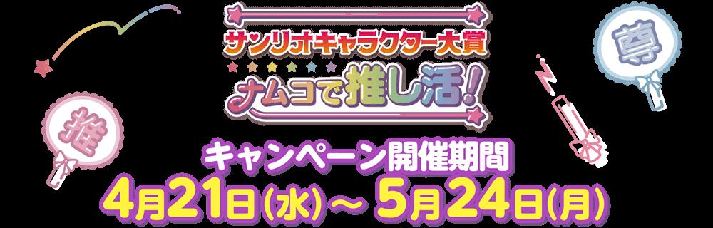 サンリオキャラクター大賞 ナムコで推し活!キャンペーン開催期間:4月21日(水)~5月24日(月)