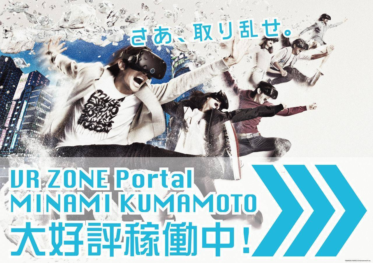VR ZONE Portal】これがVRだ!超...