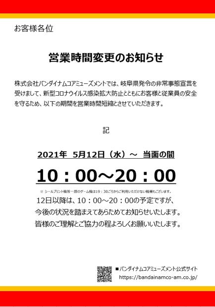コロナ 各務原 イオン 各務原イオンモール店における新型コロナウイルス感染者の発生について