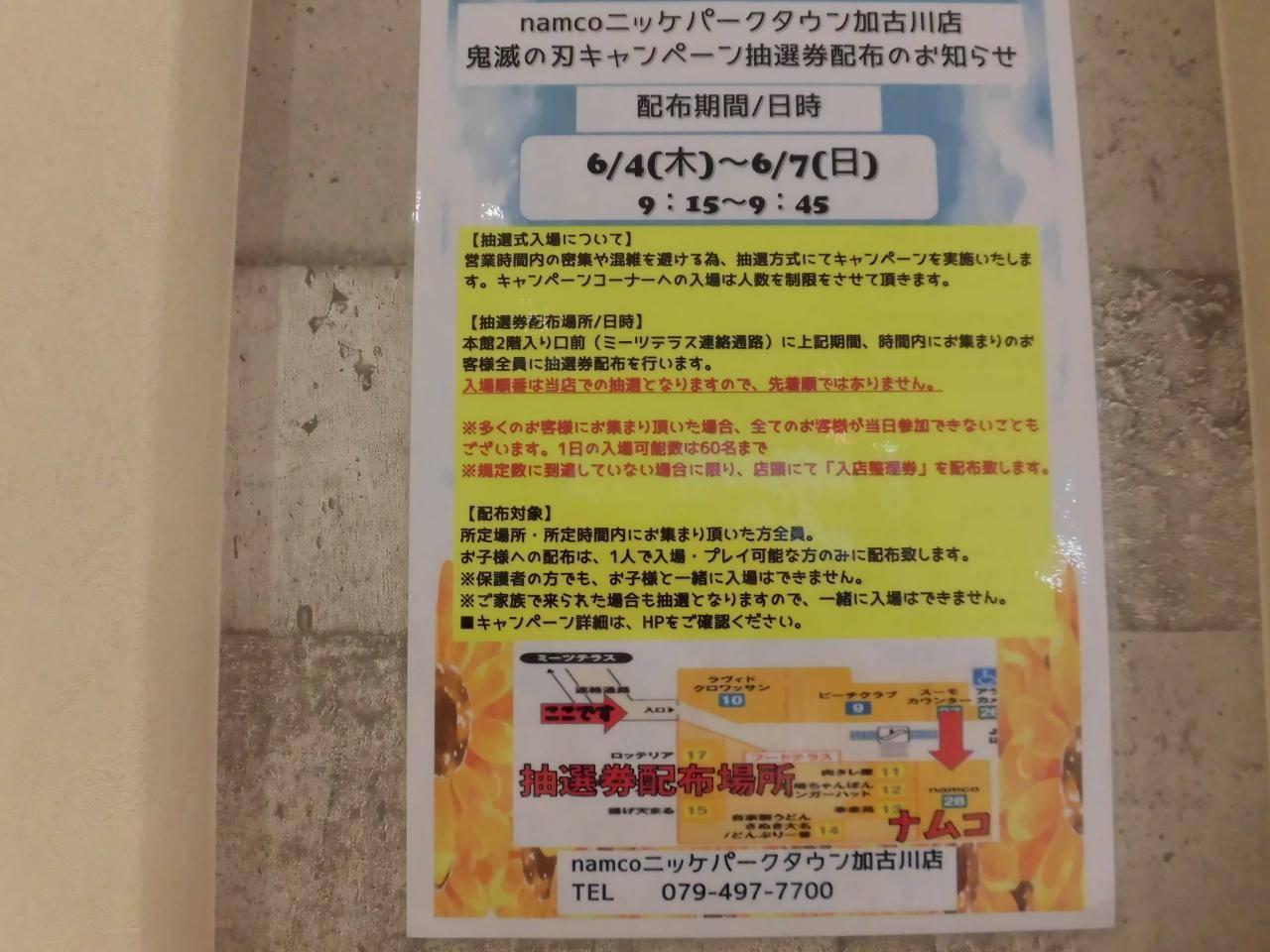 加古川 市 コロナ 感染 者