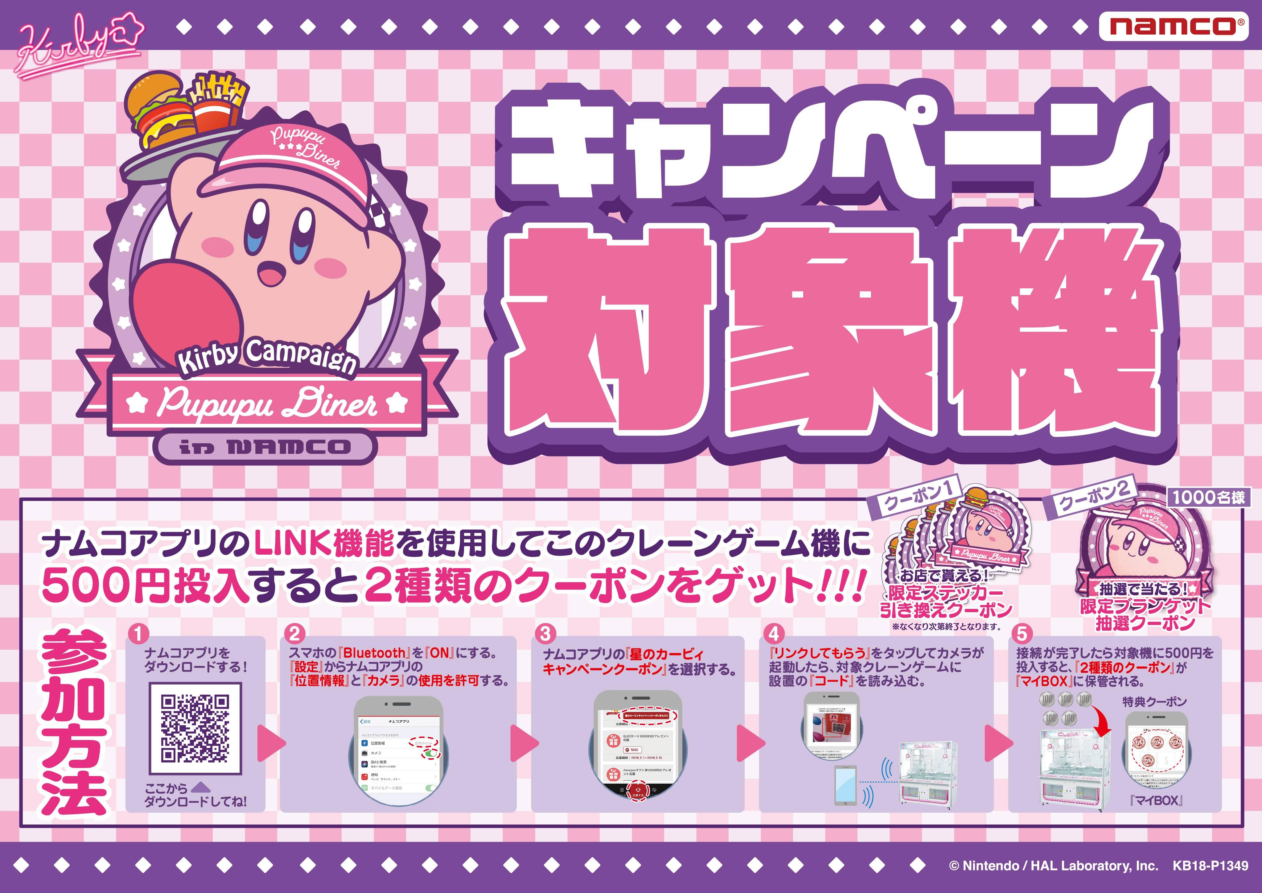 星のカービィキャンペーン Namcoフジグラン三原店 ゲームセンター