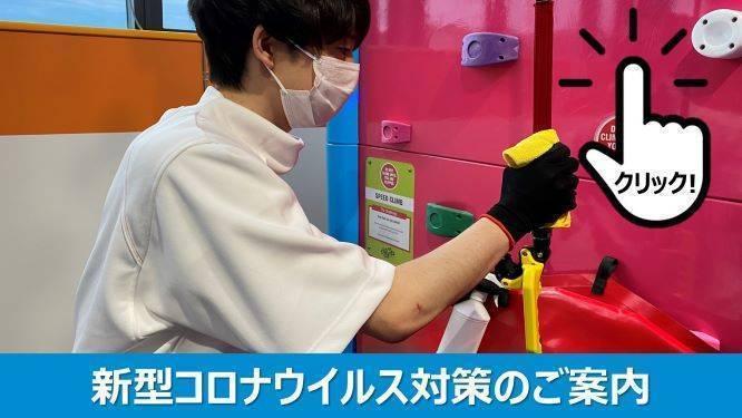 横須賀 コロナ 最新