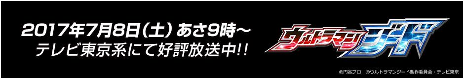ウルトラマンジード 2017年7月8日(土) あさ9時~ テレビ東京系にて好評放送中!!