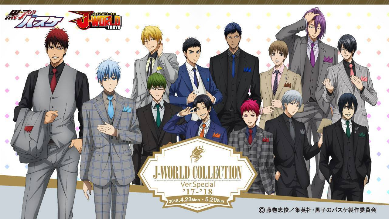 黒子のバスケ「J-WORLD Collection Ver. Special '17-'18」