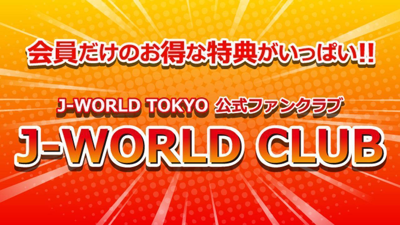 J-WORLD CLUB