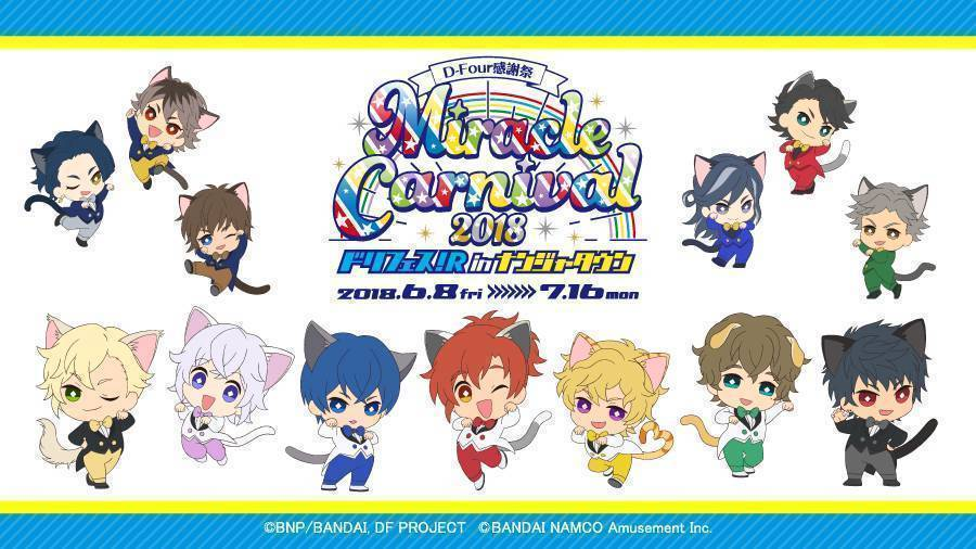 D-Four感謝祭 Miracle☆Carnival 2018 ドリフェス!R in ナンジャタウン