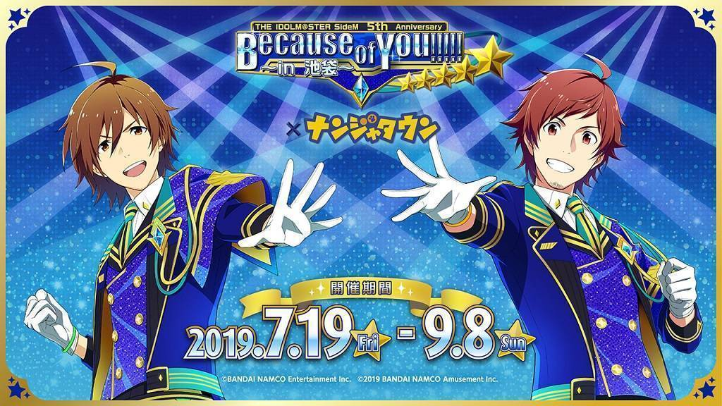 THE IDOLM@STER SideM 5th Anniversary Because of You!!!!!~inナンジャタウン~