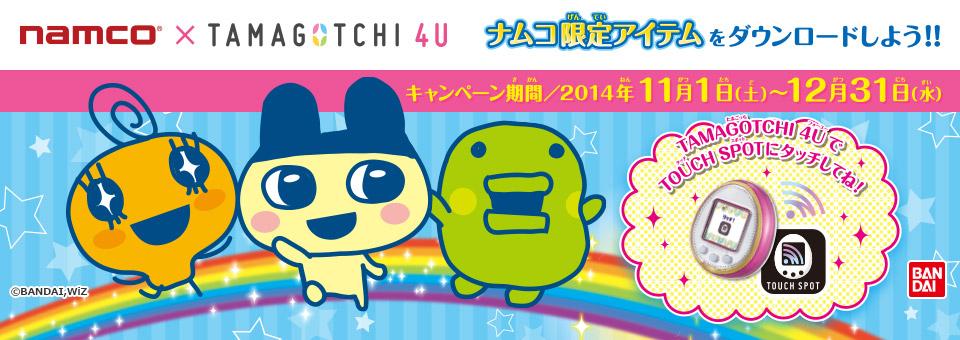 ナムコ×TAMAGOTCHI 4U ナムコ限定アイテムをダウンロードしよう!!