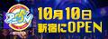 アニON。10月10日OPEN!!