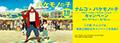 ナムコ×バケモノの子キャンペーン