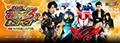 ナムコ×映画「スーパーヒーロー大戦GP 仮面ライダー3号」キャンペーン