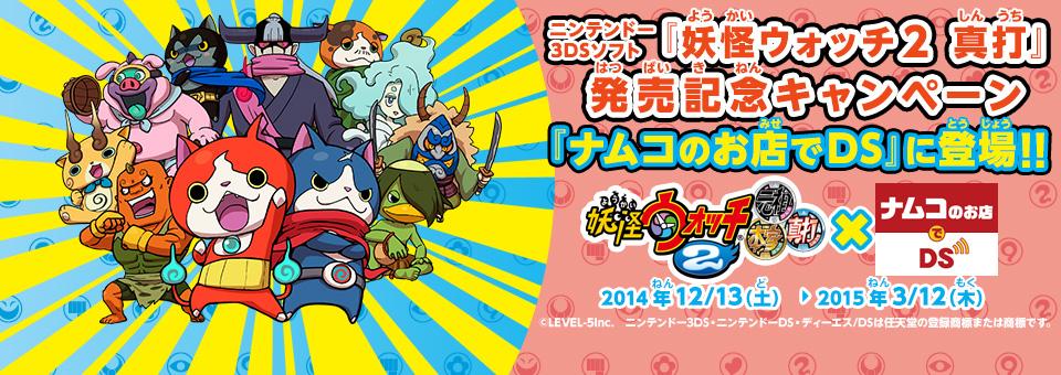 「ナムコのお店でDS」『妖怪ウォッチ2 真打』発売記念キャンペーン